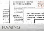 NAMING, SEMONEMICS, MAKING BRANDNAME | НЕЙМИНГ, СЕЙМОНЕМИКА, РАЗРАБОТКА ИМЕНИ БРЕНДА